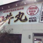 【8月個人参加イベント協賛】〜「丼丸」桑名店〜