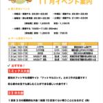 11月イベントのお知らせ