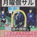 【1.6 (mon) 月曜個サル】〜ゆるやか3チーム回し〜