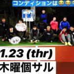 【1.23 (thr) 木曜個サル】〜超かっこいい動画〜