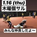 【1.16 (thu) 木曜個サル】〜おもろすぎ〜