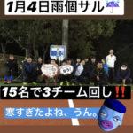 【1.4 (sat) 土曜個サル】〜雨や〜ん〜