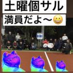 【1.11 (sat) 土曜個サル】〜紅一点〜