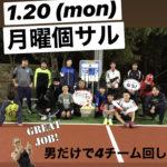 【1.20 (月) 月曜個サル】〜男ばっかりや〜