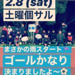 【2.8 (sat) 土曜個サル】〜なんで雨降っとんねん〜