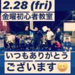【2.28 (fri) 金曜初心者教室】〜ほぼラスト〜