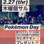 【2.27 (thr) 木曜個サル】〜ポケモンの日〜
