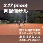【2.17 (mon) 月曜個サル】〜ライバルは映画館〜