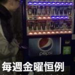 【2.7 (fri) 金曜初心者教室】〜松岡自販機に誘拐されるの巻〜