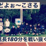 【3.14 (sat)  土曜個サル】〜延長は180分〜