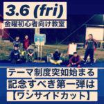 【3.6 (fri) 金曜初心者教室】〜テーマを設ける〜
