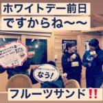 【3.13 (fri) 金曜初心者教室】〜ホワイトデー前日〜