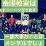 【3/20 (fri) 金曜初心者向け教室】〜トレーニングと化す (笑)〜
