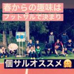 【3.19 (木) 木曜個サル】〜春からの趣味はフットサルで!〜