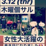【3.12 (thr) 木曜個サル】〜女性活躍〜