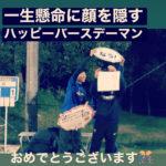【4/6 (月) 月曜個サル】〜誕生日〜