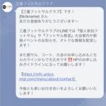 お問い合わせ・予約→ LINE@から